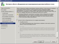 Поднимаем на Windows Server 2008 r2 сервер удалённых рабочих столов
