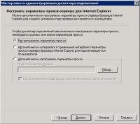 Использование CMAK для автоматизации клиентского подключения к VPN